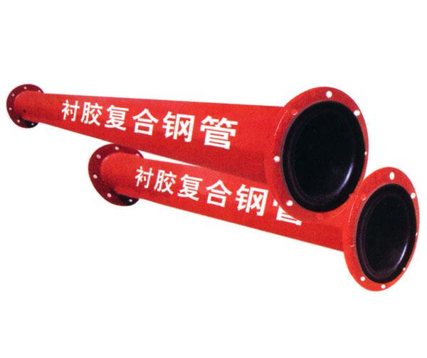 衬胶复合钢管